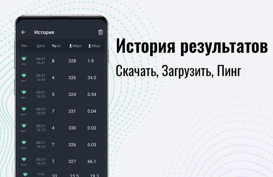 SpeedTest Master Lite -спидтест/скорость интернета скриншот 1