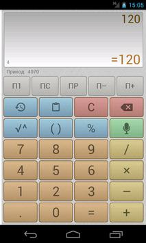 Многоэкранный голосовой калькулятор Pro скриншот 17