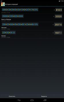 Многоэкранный голосовой калькулятор Pro скриншот 7