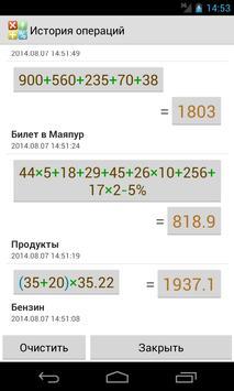 Многоэкранный голосовой калькулятор Pro скриншот 15