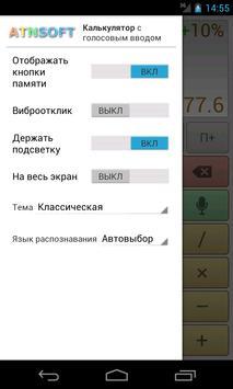 Многоэкранный голосовой калькулятор Pro скриншот 16