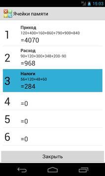 Многоэкранный голосовой калькулятор Pro скриншот 18