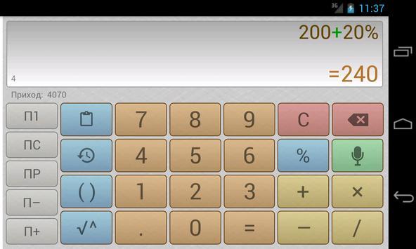 Многоэкранный голосовой калькулятор Pro скриншот 19