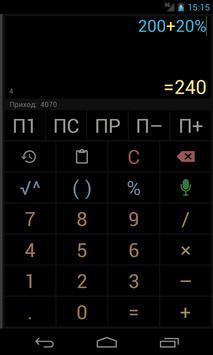 Многоэкранный голосовой калькулятор Pro скриншот 20