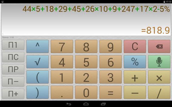 Многоэкранный голосовой калькулятор Pro скриншот 1