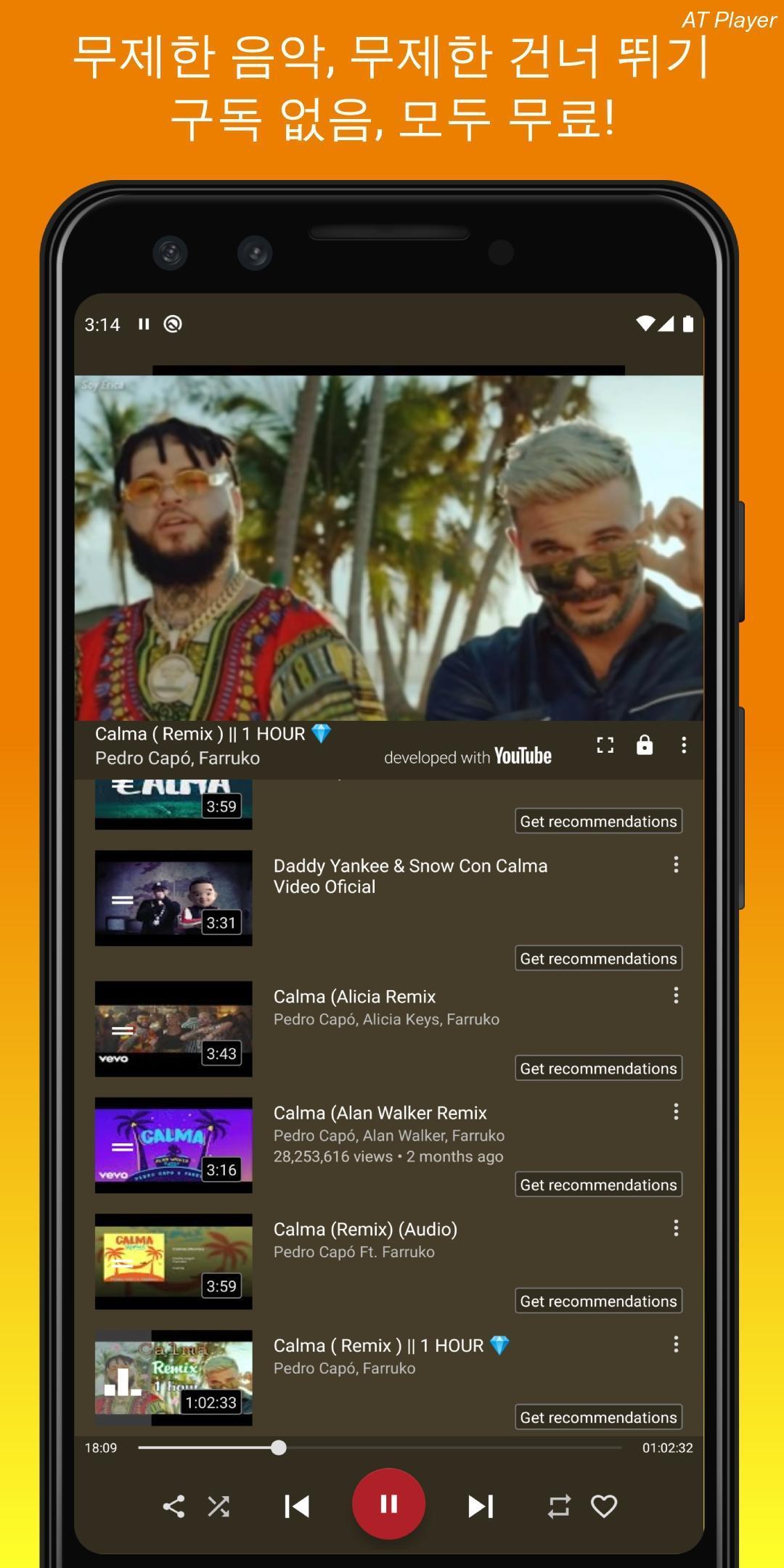 음악 무료 다운 앱
