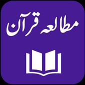 Mutaliya-e-Quran icon