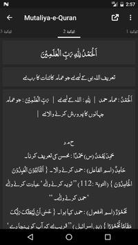 Mutaliya-e-Quran screenshot 7