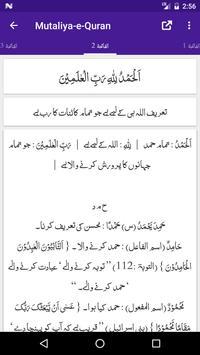 Mutaliya-e-Quran screenshot 1