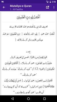 Mutaliya-e-Quran screenshot 2