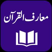 Maarif ul Quran icon