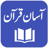 Aasan Tarjuma-e-Quran - Mufti M. Taqi Usmani