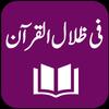 Fi Zilal al-Quran 图标