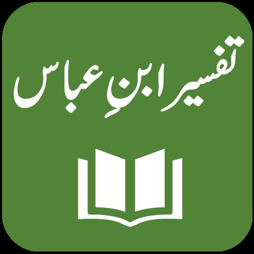 Tafseer Ibn e Abbas - Urdu Translation and Tafseer
