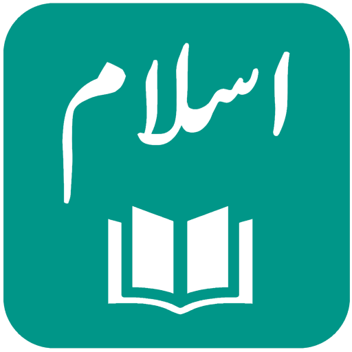 IslamOne - Quran, Hadith, Seerah, Fiqh & Sunnah