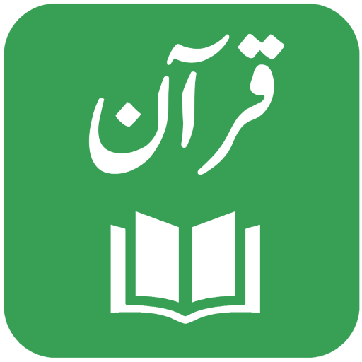 QuranOne - Quran Word By Word & Urdu Translations