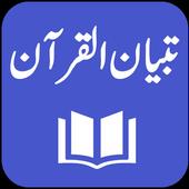 Tibyan ul Quran - Maulana Ghulam Rasool Saeedi icon