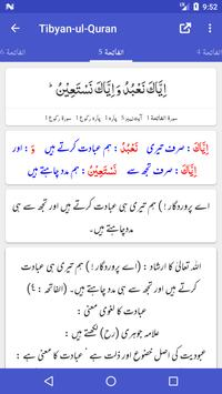 Tibyan ul Quran - Maulana Ghulam Rasool Saeedi screenshot 1