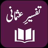 Tafseer-e-Usmani - Maulana Shabbir Ahmad Usmani