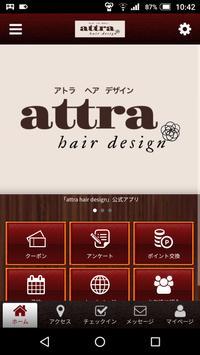 attra hair design 公式アプリ poster