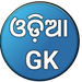 Odia General Knowledge