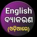 English Grammar in Odia