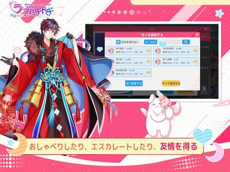 ラブドキドキ!約束の場所!Sweet Melody! captura de pantalla 5