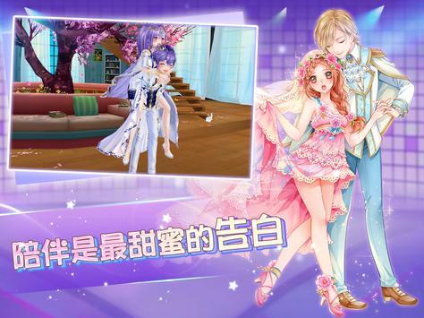 戀戀炫舞團 captura de pantalla 10
