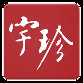 Yu Jen Auctions 宇珍 icon