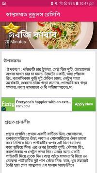 NN recipe 5B screenshot 1