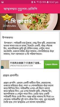 NN recipe 9B screenshot 1