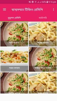 DK recipe 2 poster