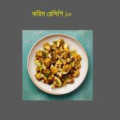 করিম রেসিপি ১০ icon