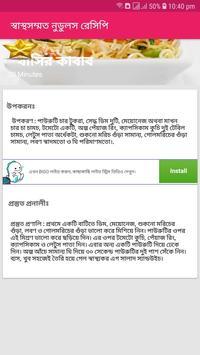 করিম রেসিপি ১০ screenshot 1