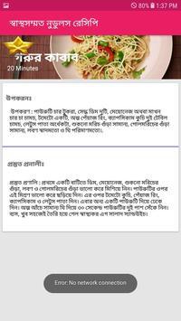 করিম রেসিপি ১০ screenshot 3