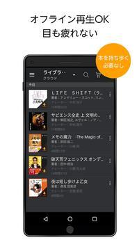 Amazonオーディオブック - Audible (オーディブル) スクリーンショット 1