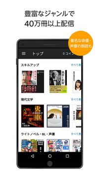 Amazonオーディオブック - Audible (オーディブル) スクリーンショット 2
