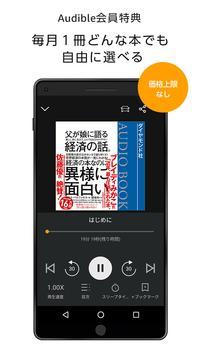 Amazonオーディオブック - Audible (オーディブル) スクリーンショット 4