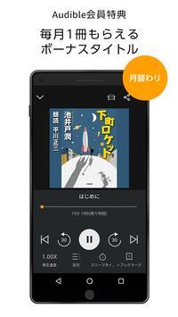 Amazonオーディオブック - Audible (オーディブル) スクリーンショット 5