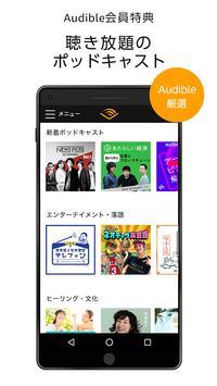 Amazonオーディオブック - Audible (オーディブル) スクリーンショット 6
