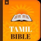 Holy Tamil Bible - பரிசுத்த வேதாகமம் icon