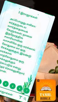 Holy Tamil Bible - பரிசுத்த வேதாகமம் screenshot 6