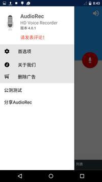 AudioRec 截图 7
