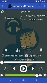 Аудиокниги screenshot 7