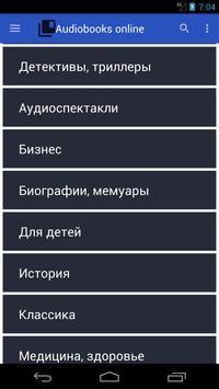 Аудиокниги онлайн скриншот 1