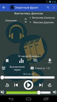 Аудиокниги онлайн скриншот 3