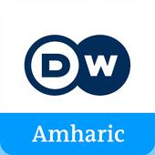 DW Amharic icon