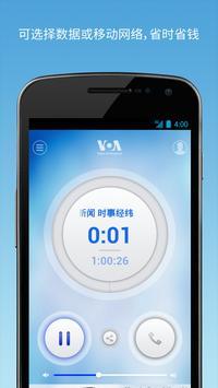 VOA移动流媒体播放器 截图 2
