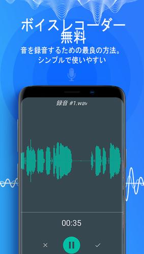 アプリ ボイス レコーダー