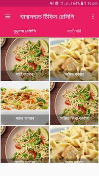 Kababa recipe 3 poster